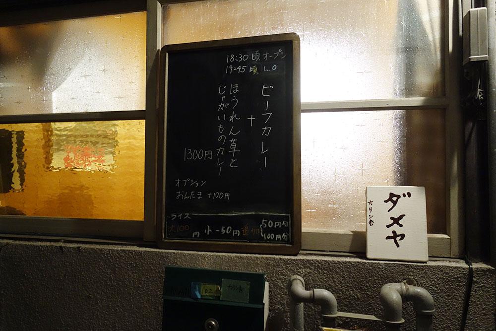 ダメヤの看板とメニュー表