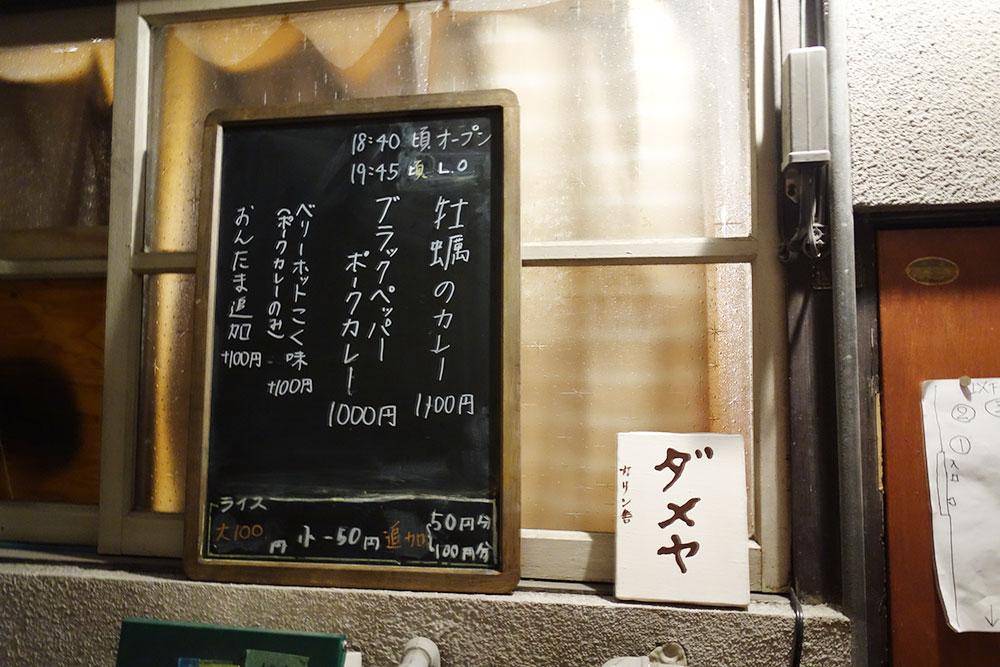 ダメヤ・本日のメニュー(牡蠣カレー)