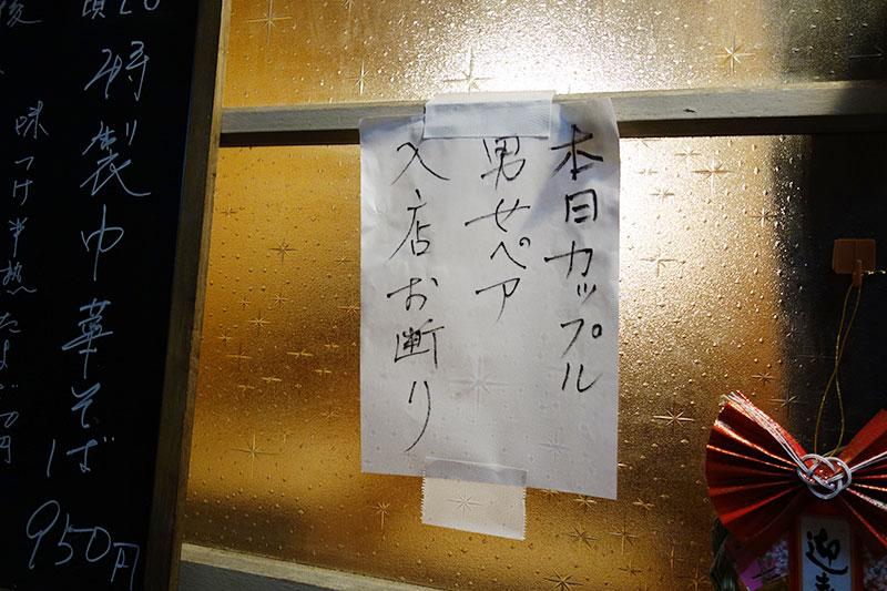 本日カップル・男女ペア入店お断り
