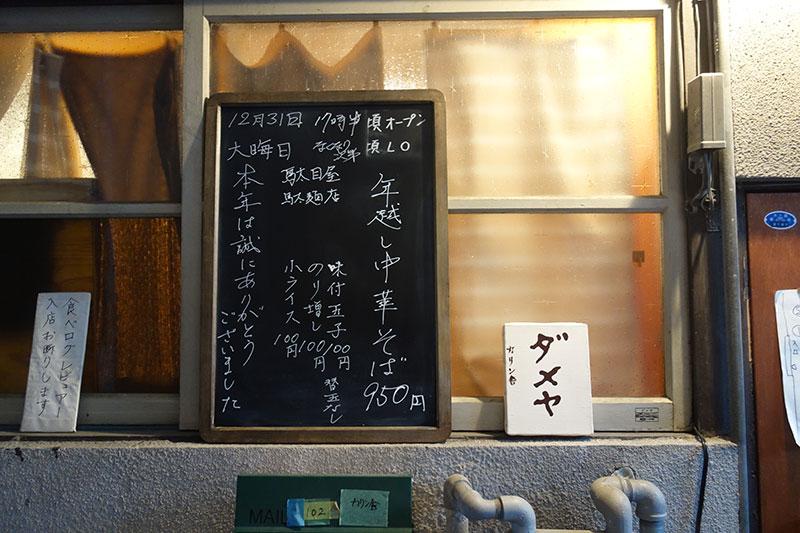 年越し中華そば950円