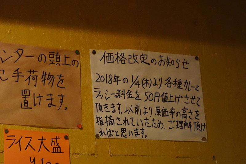 2018年からカレーとラッシーを50円値上げするようです。