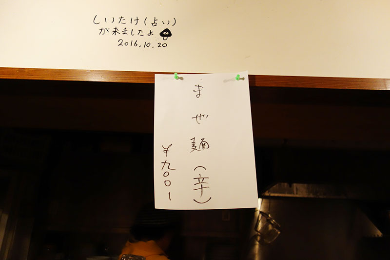 まぜ麺(辛)900円