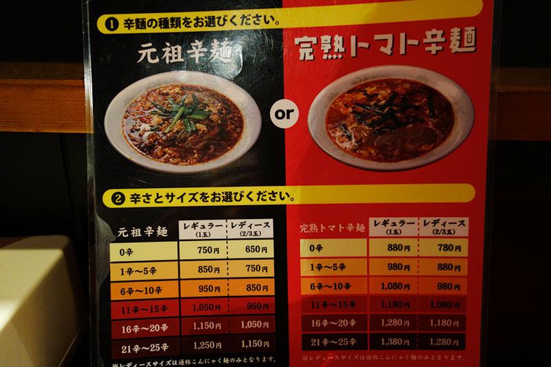 辛麺のメニュー
