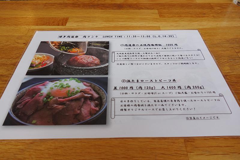 肉道楽のメニュー