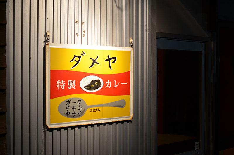 ダメヤ・野芥店の看板